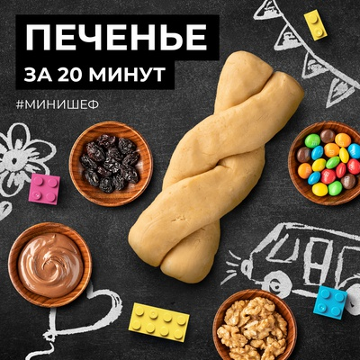 Печенье за 20 минут