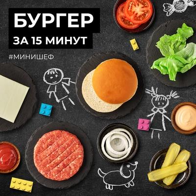 Бургер за 15 минут
